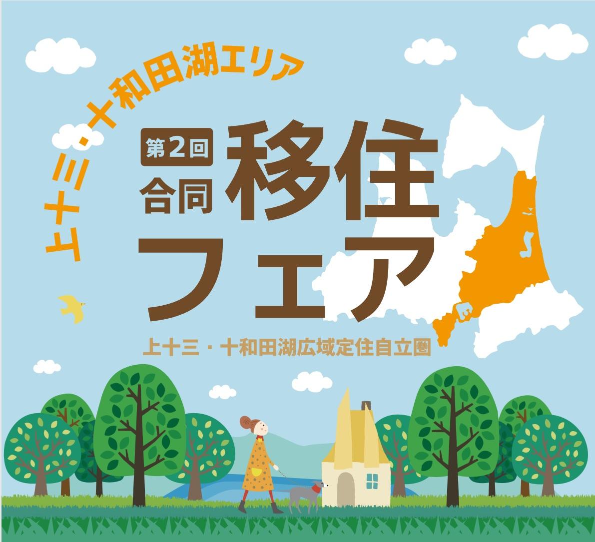 【9月6日締切】9月7日(土)第2回上十三・十和田湖エリア合同移住フェア