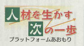 【東奥日報コラム「人材を生かす次の一歩」】東奥日報経済面にてコラムを掲載いたします。