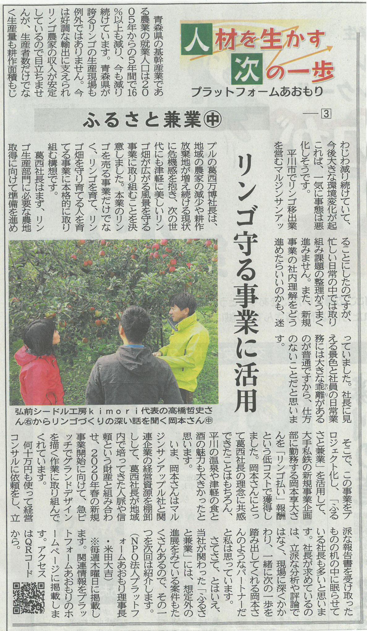 【東奥日報コラム「人材を生かす次の一歩」】第3週「新規事業を「ふるさと兼業」で」