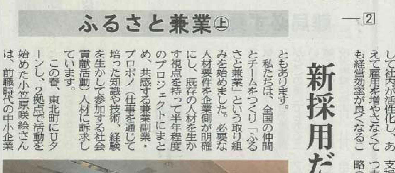【東奥日報コラム「人材を生かす次の一歩」】第2週「社内人材を活かす一歩」