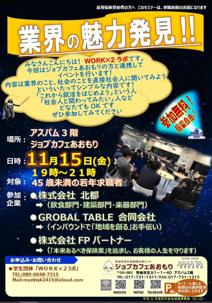 11月15日開催<働くを知るイベント>業界の魅力発見‼