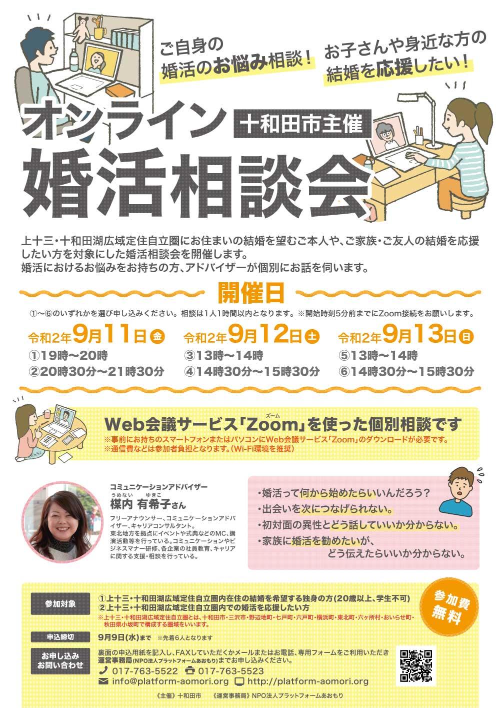 【十和田市】オンライン婚活相談会