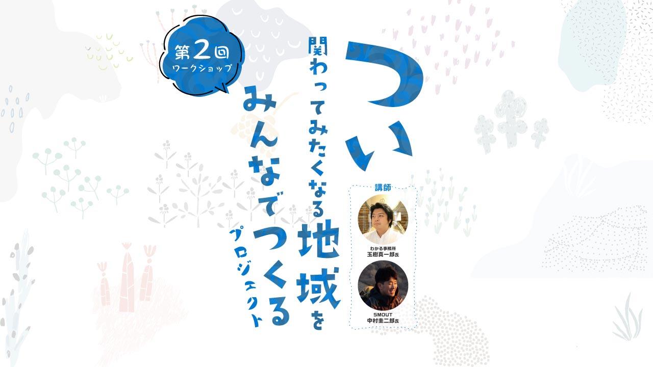 【田子町】第2回ワークショップ「つい、関わってみたくなる地域を、みんなでつくる」プロジェクト