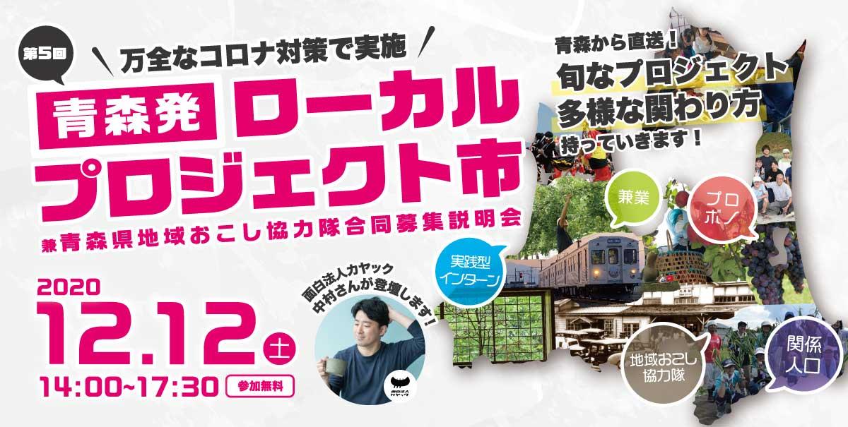 第5回青森発!ローカルプロジェクト市【オンラインイベント】