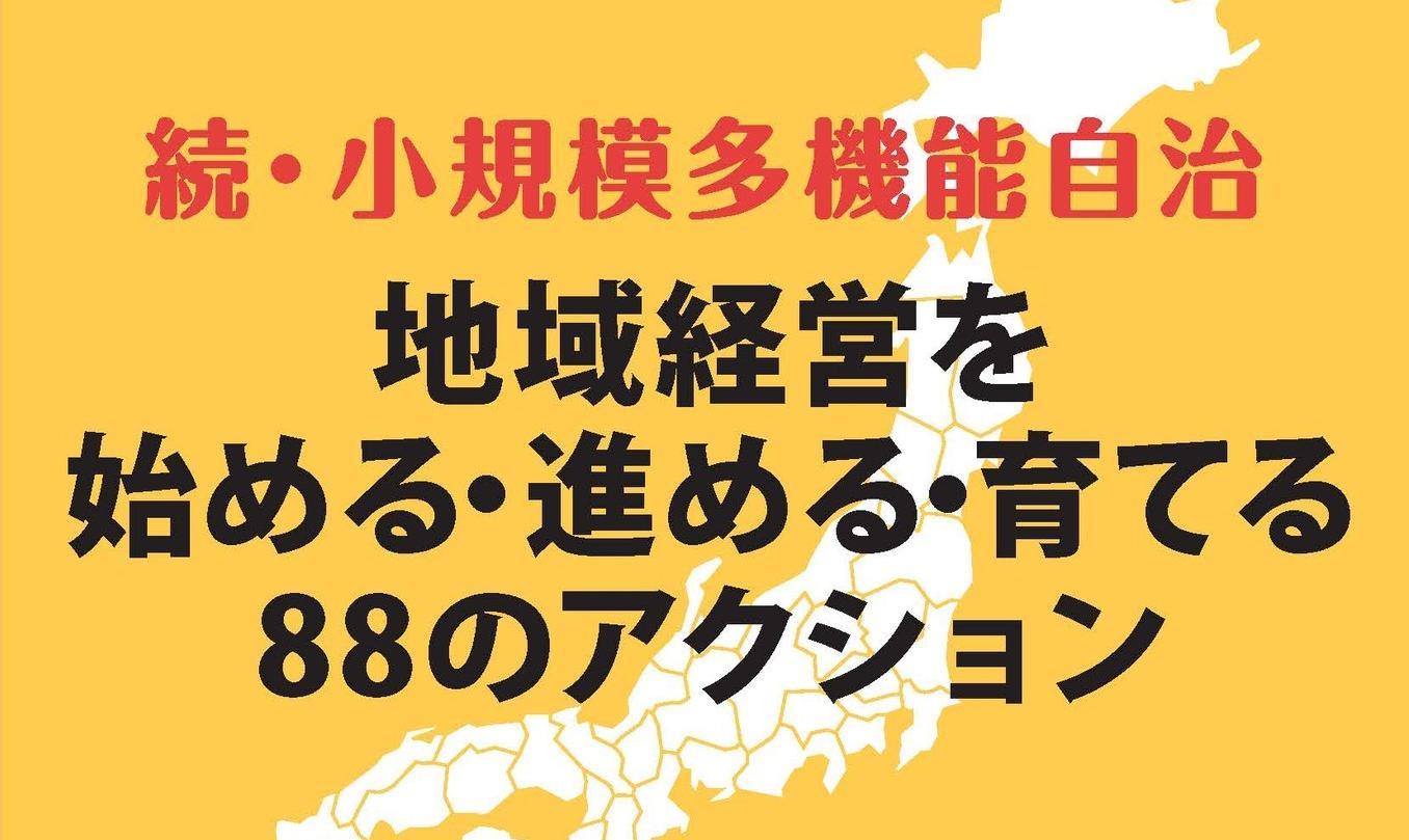 小規模多機能自治推進ネットワーク会議【北東北ミーティング】
