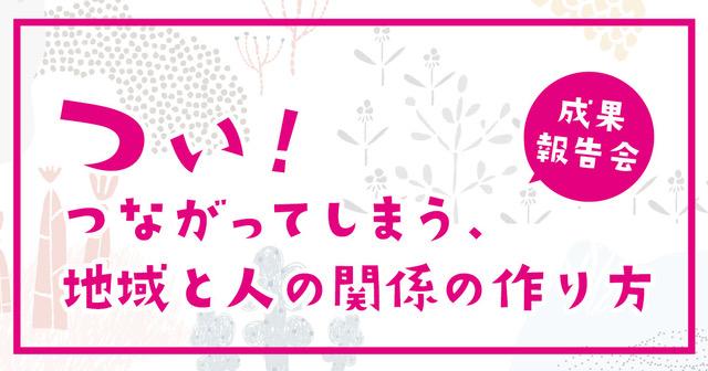 【田子町】「つい!つながってしまう、地域と人の関係の作り方」成果報告会