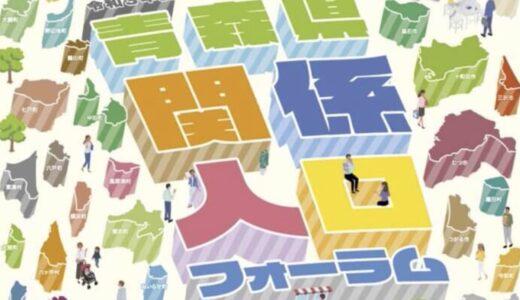 『令和3年度青森県関係人口フォーラム~多様な人材との協働が地域にもたらす可能性~』のご案内