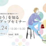 自分に「似合う」を知る 第一印象力アップセミナー【上十三・十和田湖広域定住自立圏移住・結婚支援推進協議会主催】