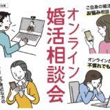 オンライン婚活相談会【十和田市主催】