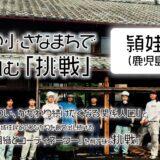 『5つの小さなまちで取組む「挑戦」』鹿児島県頴娃町ツアー参加者募集!